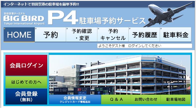 空港 p4 駐 車場 羽田