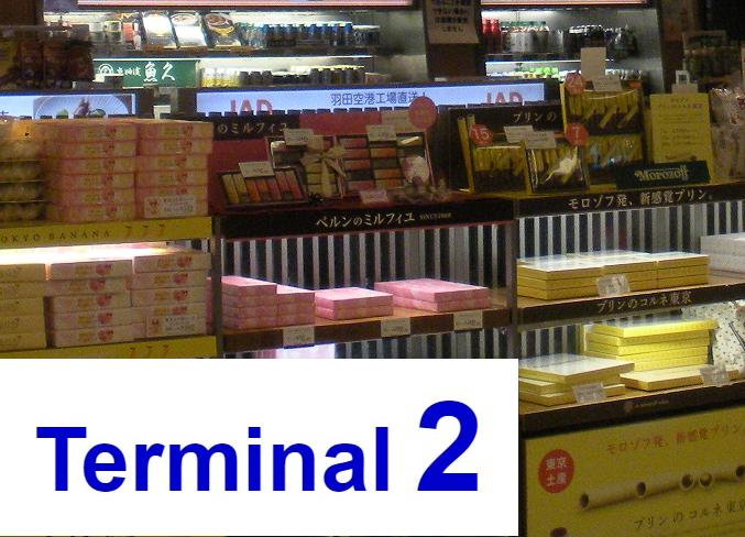 羽田空港 限定商品お土産が見つかる 第2ターミナルおすすめの店舗