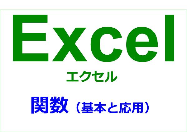 エクセル関数