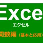 エクセル入門(Excel)|関数編