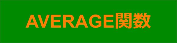 エクセル|関数編|平均値を求める|AVERAGE