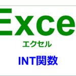 エクセル|関数編|小数点以下を切り捨てる|INT