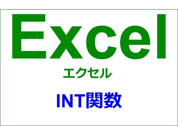 INT関数