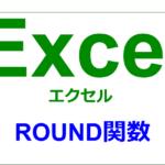 エクセル|関数編|四捨五入|ROUND