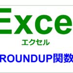 エクセル|関数編|指定の桁で切り上げる|ROUNDUP