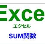 エクセル|関数編|合計値を求める|SUM
