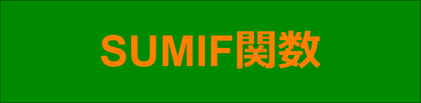 エクセル|関数編|条件に一致するデータの合計値を求める|SUMIF