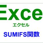 エクセル|関数編|複数の条件に一致するデータの合計値を求める|SUMIFS