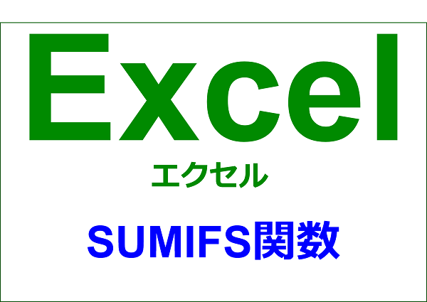 SUMIFS関数
