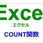 エクセル|関数編|数値が含まれるセルの個数を求める|COUNT
