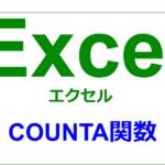 エクセル|関数編|空白以外のセルの個数を求める|COUNTA