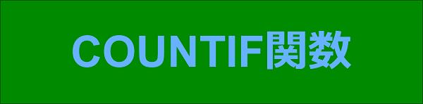 エクセル|関数編|条件に一致するセルの個数を求める|COUNTIF
