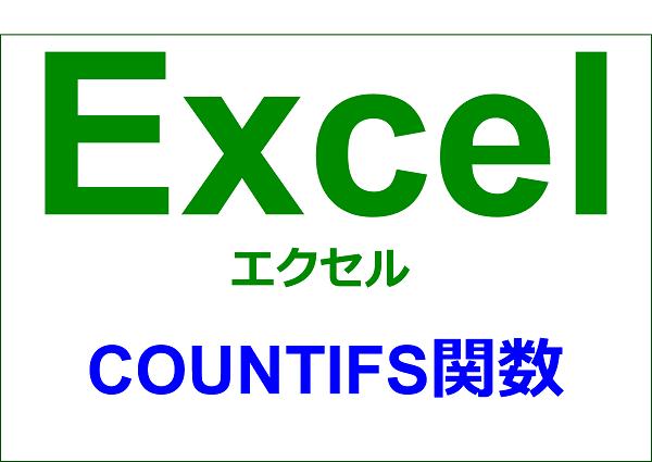 COUNTIFS関数