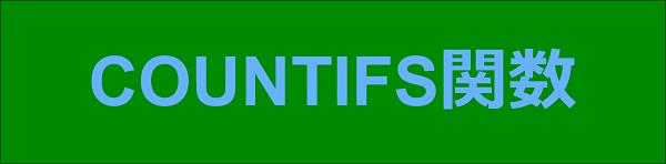 エクセル 関数編 複数の条件に一致するセルの個数を求める COUNTIFS