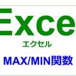 エクセル|関数編|最大値・最小値を求める|MAX・MIN