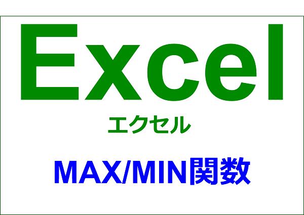 MAX関数MIN関数