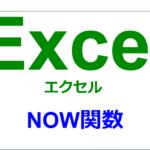 エクセル|関数編|現在の日付と時刻を求める|NOW