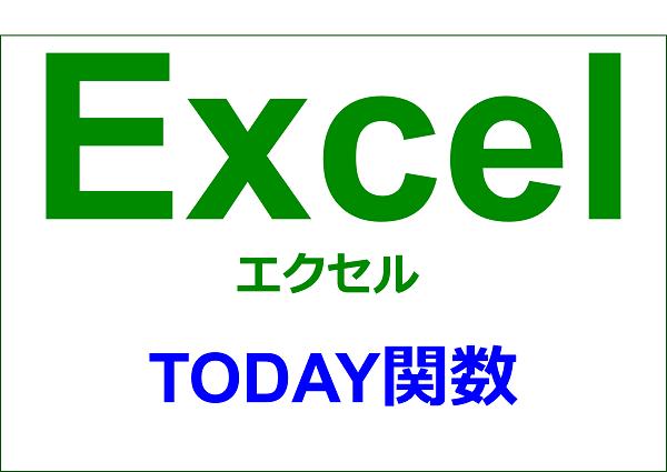 エクセル|関数編|現在の日付を求める|TODAY