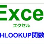 エクセル|関数編|横方向に検索し、条件に一致するデータを求める|HLOOKUP