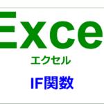 エクセル|関数編|論理式の条件で処理を分岐させる|IF