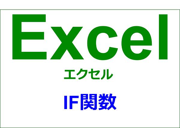 エクセル 関数編 論理式の条件で処理を分岐させる IF