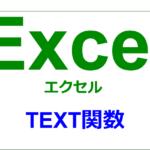エクセル|関数編|数値を指定書式の文字列に変換する|TEXT