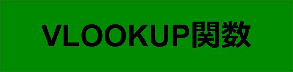 エクセル|関数編|垂直方向に検索し、条件に一致するデータを求める|VLOOKUP