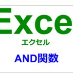エクセル|関数編|複数の条件すべてが満たされているかを確認する|AND