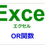 エクセル|関数編|どれか一つでも条件が満たされているかを確認する|OR