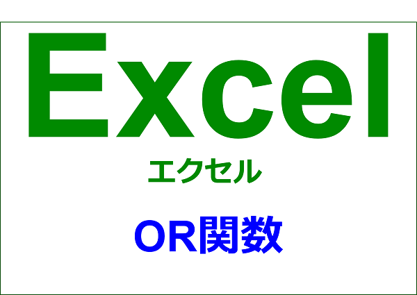 OR関数