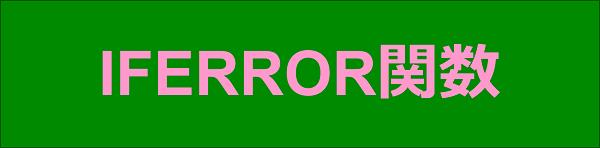 エクセル 関数編 エラーが発生した時の対処 IFERROR