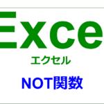 エクセル|関数編|~でないことを確認する|NOT